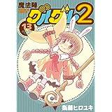 魔法陣グルグル2 (13) (ガンガン コミックス ONLINE)