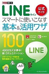 できるポケット LINE公式ガイド スマートに使いこなす基本&活用ワザ100 できるポケットシリーズ Kindle版