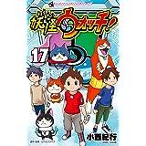 妖怪ウォッチ (17) (てんとう虫コロコロコミックス)