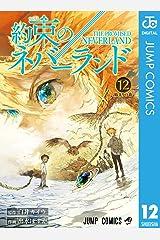 約束のネバーランド 12 (ジャンプコミックスDIGITAL) Kindle版
