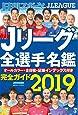2019Jリーグ全選手名鑑 (日刊スポーツマガジン)