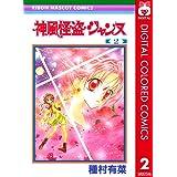 神風怪盗ジャンヌ カラー版 2 (りぼんマスコットコミックスDIGITAL)
