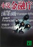 小説 金融庁 (講談社文庫)