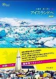 大自然とカラフルな街 アイスランドへ 最新版 (旅のヒントBOOK)