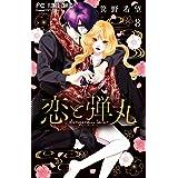 恋と弾丸 8 描きおろしコミック&ポストカード小冊子つき特装版