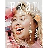 FRaU 2019年 05 月号 [雑誌]