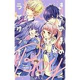 きらめきのライオンボーイ 5 (りぼんマスコットコミックス)