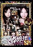 酔娘伝スペシャルエディション 2枚組 [DVD]