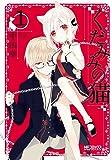 くだみみの猫 1 (MFコミックス アライブシリーズ)