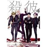 殺彼―サツカレ―(6) (バンチコミックス)