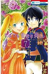 それでも世界は美しい 7 (花とゆめコミックス) Kindle版