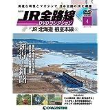 JR全路線DVDコレクション 4号 (JR北海道 根室本線1 新得~釧路) [分冊百科] (DVD付) (JR全路線 DVDコレクション)