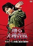 踊る大捜査線 THE LAST TV サラリーマン刑事と最後の難事件 [DVD]