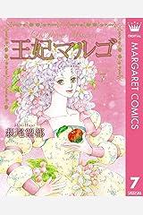 王妃マルゴ -La Reine Margot- 7 (マーガレットコミックスDIGITAL) Kindle版