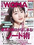 日経ウーマン2020年5月号【表紙:石原さとみ】