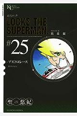 超人ロック 完全版 (25)アストロレース Kindle版