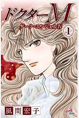 ドクターM ダーク・エンジェルIV 1 (Akita Comics Elegance) Kindle版