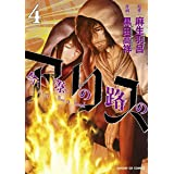 今際の路のアリス(4) (サンデーGXコミックス)
