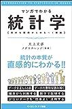 マンガでわかる統計学 素朴な疑問からゆる~く解説 (サイエンス・アイ新書)