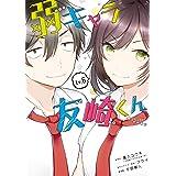 弱キャラ友崎くん-COMIC-(6) (ガンガンコミックス JOKER)