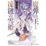 魔弾の王と凍漣の雪姫 9 (ダッシュエックス文庫)
