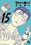 今日から俺は!! (15) (小学館文庫 にB 15)