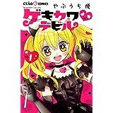 ゲキカワデビル(1) (ちゃおコミックス)