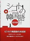 シゴトの韓国語 基礎編 CD付