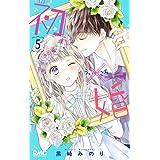 初×婚 5 (りぼんマスコットコミックス)