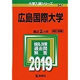 広島国際大学 (2019年版大学入試シリーズ)