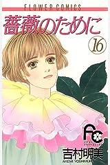 薔薇のために(16) (フラワーコミックス) Kindle版