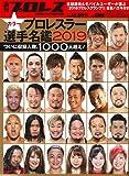 プロレスラー選手名鑑2019 (週刊プロレス2018年12月9日号増刊)