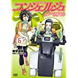 コンシェルジュ インペリアル 6 (ゼノンコミックス)