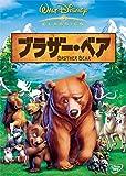 ブラザー・ベア [DVD]
