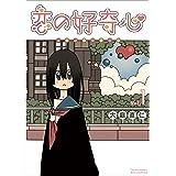 恋の好奇心 (1) (リュウコミックス)