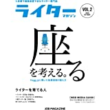ライターマガジン Vol.2 2020年10月号 (JOB MAGAZINE)
