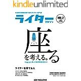 ライターマガジン Vol.2: 大反響で価格変更できたライター専門誌 (JOB MAGAZINE)