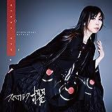 【Amazon.co.jp限定】スベカラク マツリ(CD)(メガジャケ付き)