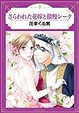 さらわれた花嫁と傲慢シーク (エメラルドコミックス/ハーモニィコミックス)
