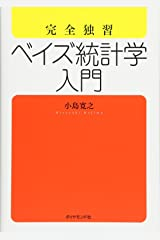 完全独習 ベイズ統計学入門 単行本(ソフトカバー)