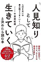 「人見知り」として生きていくと決めたら読む本 Kindle版