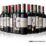 メダル総数22金!全て金賞ボルドー 特選12本セット 金賞ワイン ワインセット 赤ワインセット 赤ワイン セット ギフト (Amazon出荷)