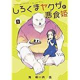 しろくまヤクザと悪食姫1 (コミックピアット)