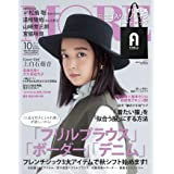 MORE(モア)2021年10月号 (MORE、モア、more)