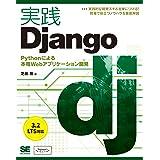 実践Django Pythonによる本格Webアプリケーション開発 (Programmer's SELECTION)