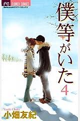 僕等がいた(4) (フラワーコミックス) Kindle版