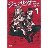 ジェノサイダー 1 (ゼノンコミックス)