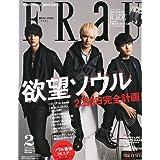 FRaU (フラウ) 2013年 02月号 [雑誌]