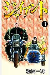 ジャイアント (3) Kindle版