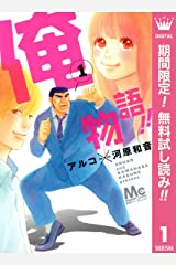 俺物語!!【期間限定無料】 1 (マーガレットコミックスDIGITAL) Kindle版